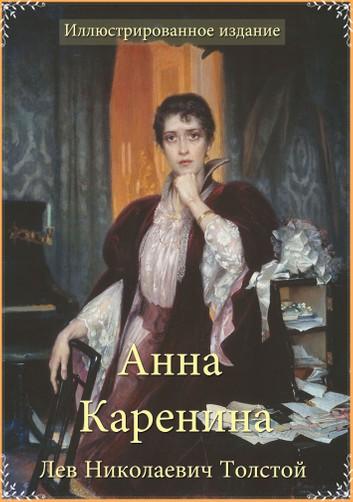 anna-karenina-illustrated-and-russian-edition